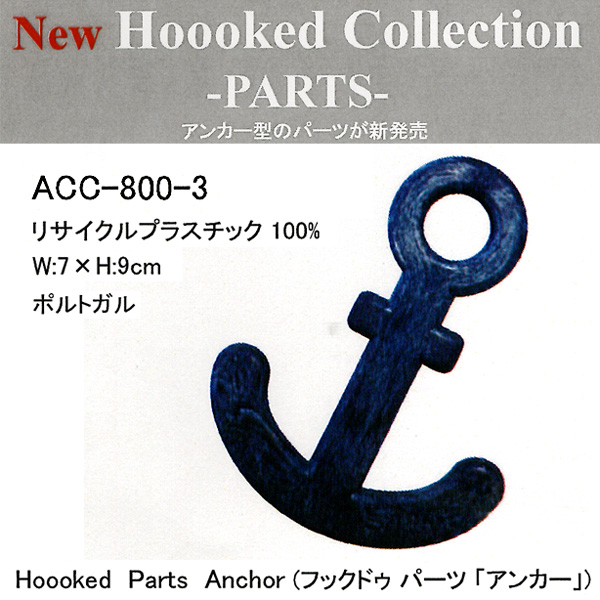 DMC ACC-800-3 Hooked Parts Anchor