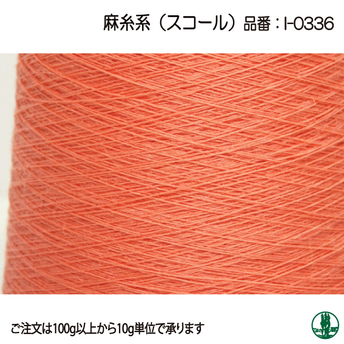 AVRIL スコール 10g