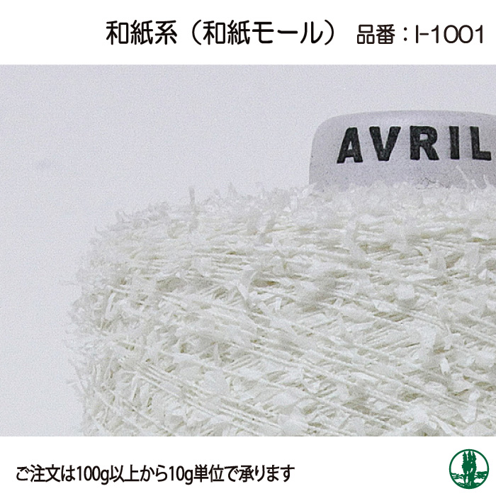 AVRIL 和紙モール 10g