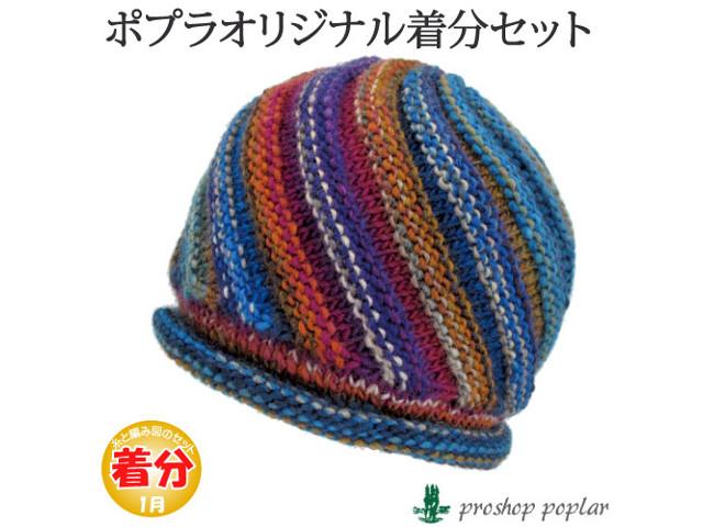 毛糸のプロショップ ポプラ本店販売している編み物キットをご紹介